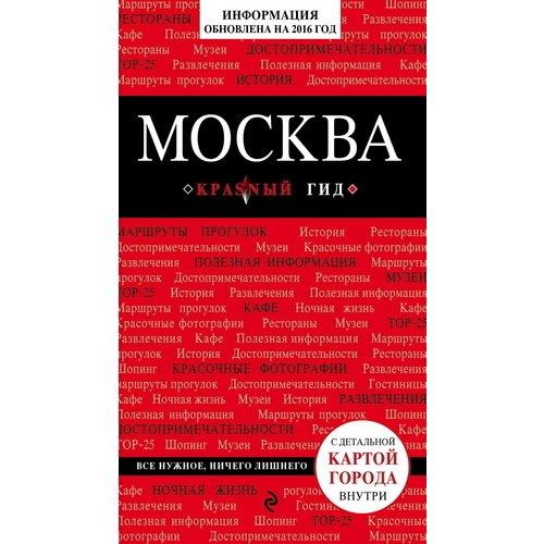 Путеводитель Москва тест полоски сателлит экспресс 25