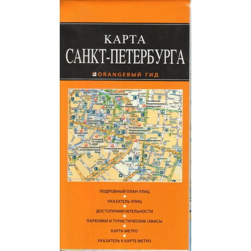 все цены на Карта Санкт-Петербург онлайн