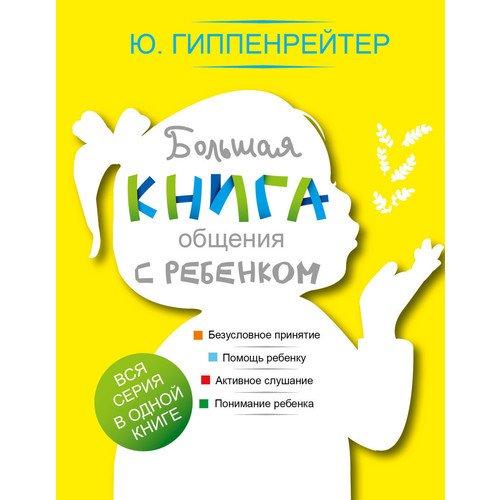 Большая книга общения с ребёнком