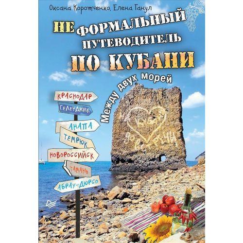 Неформальный путеводитель по Кубани. Между двух морей printio анапа