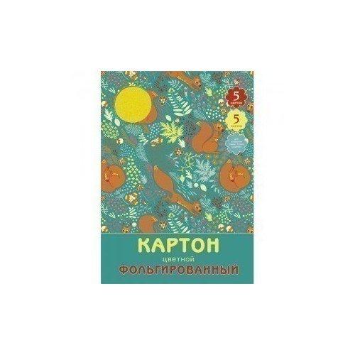 Фольгированный цветной картон 5 цветов апплика цветной картон кораблик 20 листов 10 цветов