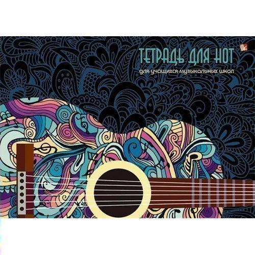 Тетрадь для нот Яркая гитара А4 тетрадь для нот музыка а4 черная