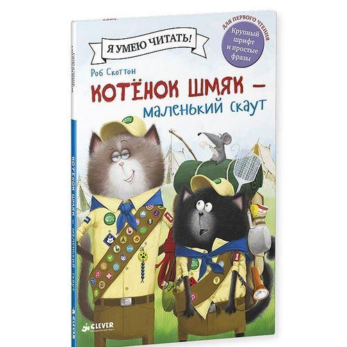 Купить Котенок Шмяк - маленький скаут, Художественная литература