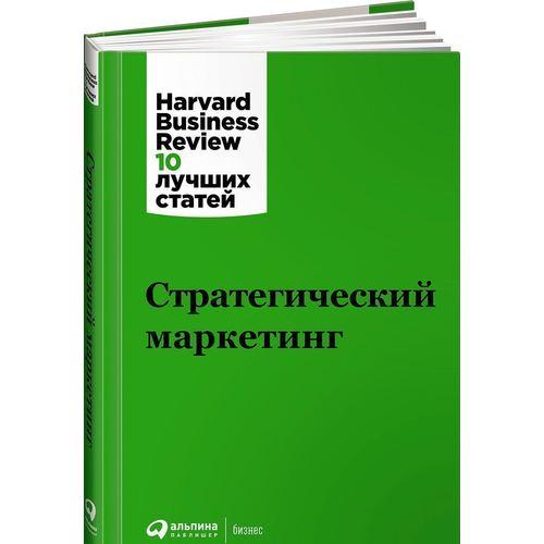Стратегический маркетинг harvard business review hbr инновационный менеджмент