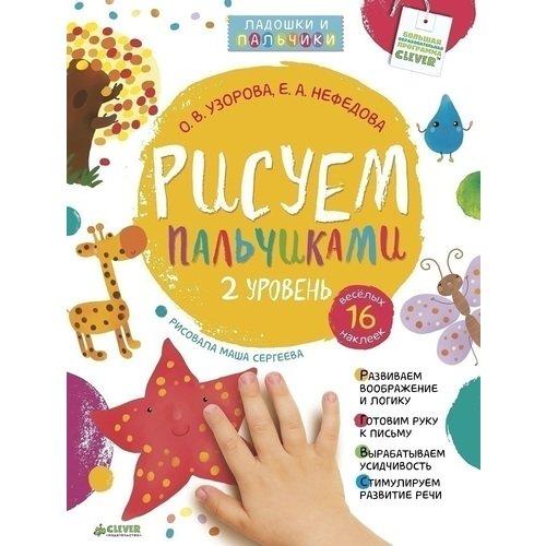 Рисуем пальчиками. Уровень 3. 3-5 лет clever книга рисуем пальчиками 5 7 лет 6 уровень