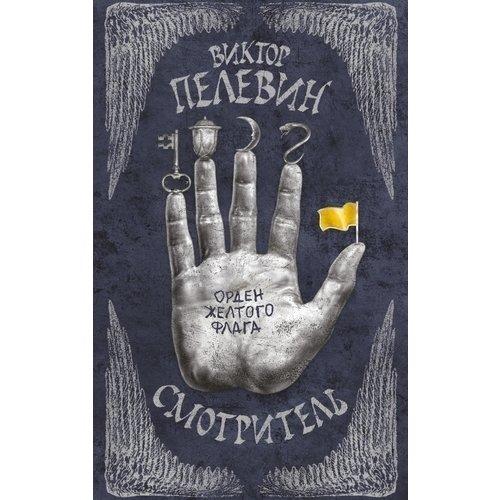 Смотритель. Книга 1. Орден желтого флага смотритель книга 1 орден желтого флага с факсимиле