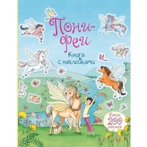 Пони-феи. Книга с наклейками пони феи книга с наклейками