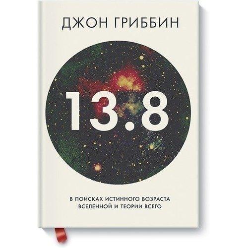 13,8. В поисках истинного возраста Вселенной и теории всего вечность в поисках окончательной теории времени