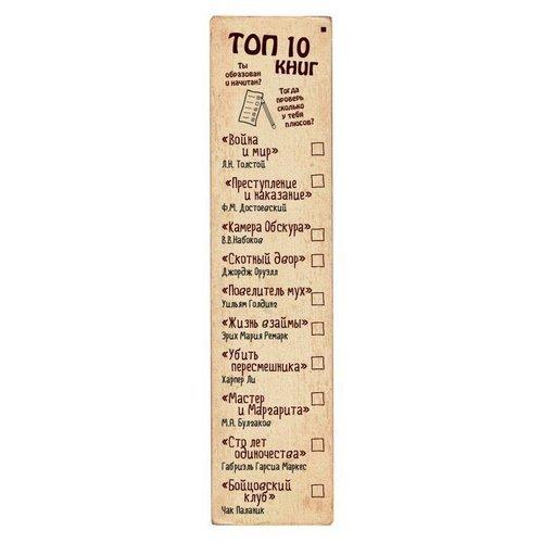 Закладка с резинкой ТОП-10 книг закладка с резинкой wtj inspiration