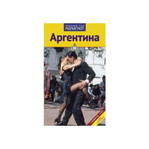 Путеводитель Аргентина аргентинское танго вечер прикосновений 2018 12 09t19 00