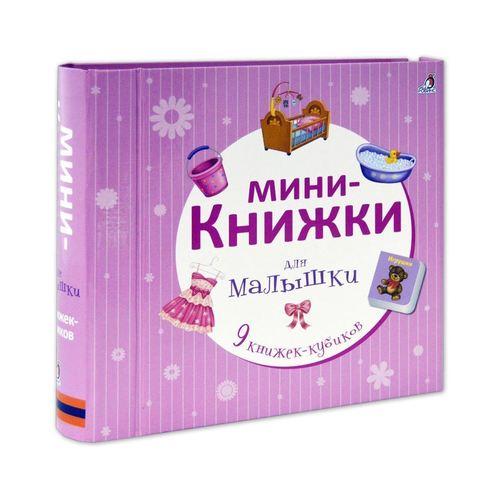 Мини-книжки для малышки недорого