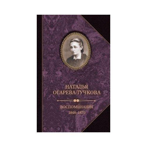 Воспоминания 1848-1870 стоимость