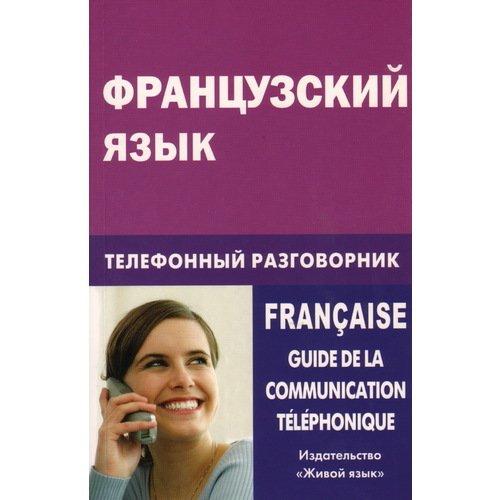 Французский язык. Телефонный разговорник соколова е французский язык телефонный разговорник