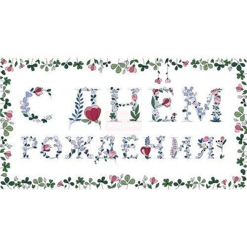 Конверт «С Днем Рождения. Цветы»