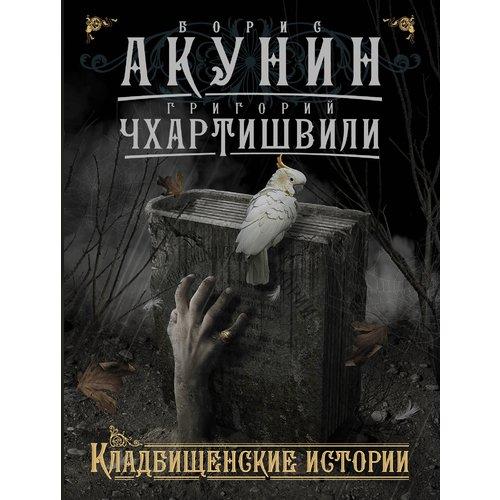 Кладбищенские истории акунин б чхартишвили г кладбищенские истории