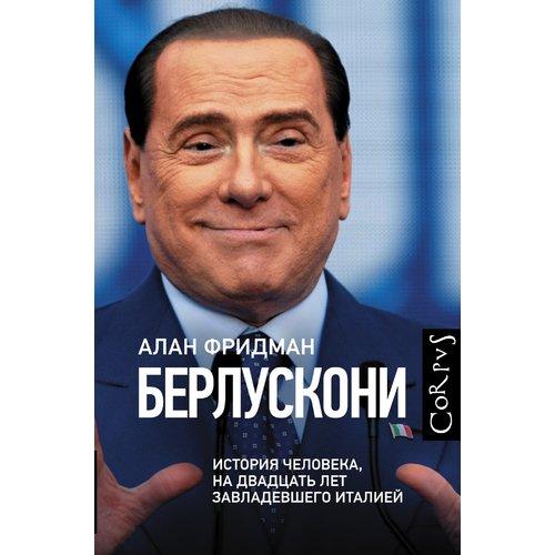 Берлускони. История человека, на двадцать лет завладевшего Италией ж ф ришар на переломе двадцать глобальных проблем двадцать лет на их решение