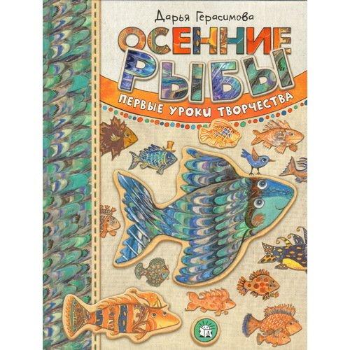 Осенние рыбы. Первые уроки творчества грановская а первые уроки творчества от великих художников 18 в