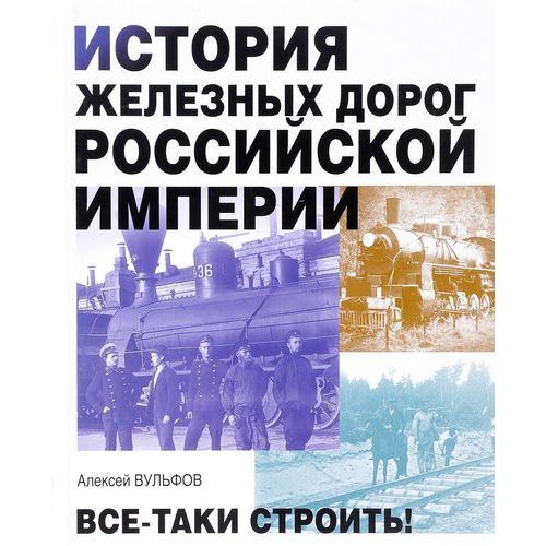История железных дорог Российской империи цены онлайн