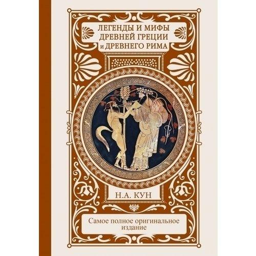 Легенды и мифы Древней Греции и Древнего Рима легенды и мифы древнего рима и древней греции
