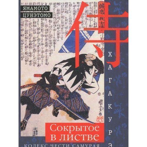 купить Хагакурэ. Сокрытое в листве. Кодекс чести Самурая по цене 410 рублей