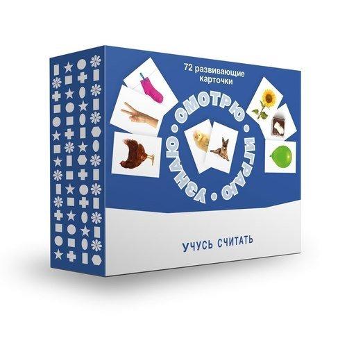 Набор карточек Смотрю. Играю. Узнаю. Учусь считать набор карточек смотрю играю узнаю 1