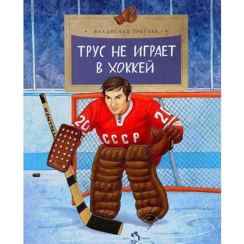 цена на Трус не играет в хоккей