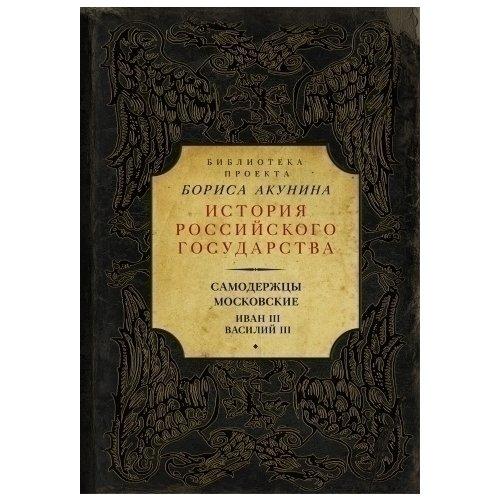 Самодержцы московские. Иван III. Василий III цены
