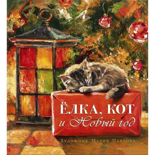 Купить Ёлка, кот и Новый год, Художественная литература