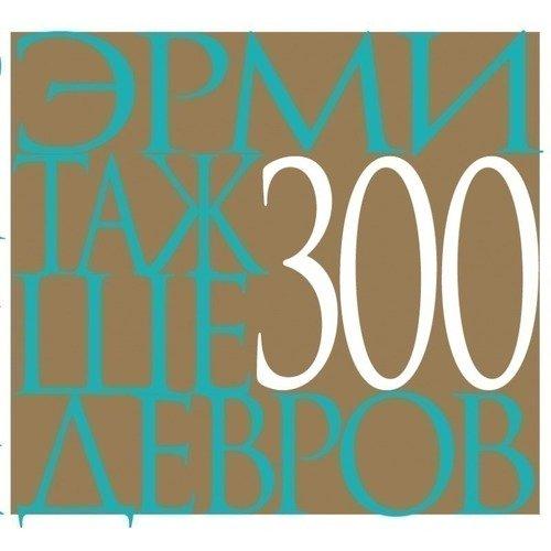Эрмитаж. 300 шедевров государственный эрмитаж краткий путеводитель по музею