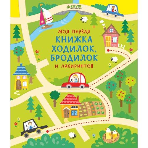 Моя первая книжка ходилок, бродилок и лабиринтов аникеева а 25 ходилок бродилок и лабиринтов для малышей