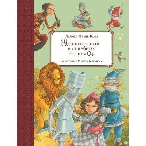 Купить Удивительный волшебник Страны Оз, Художественная литература