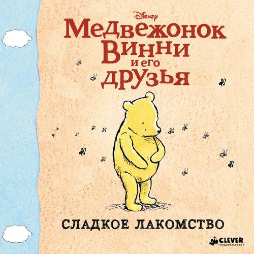 Медвежонок Винни и его друзья. Сладкое лакомство медвежонок винни и его друзья сладкое лакомство мини