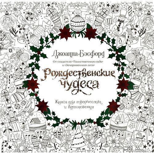 купить Рождественские чудеса. Книга для творчества и вдохновения по цене 470 рублей