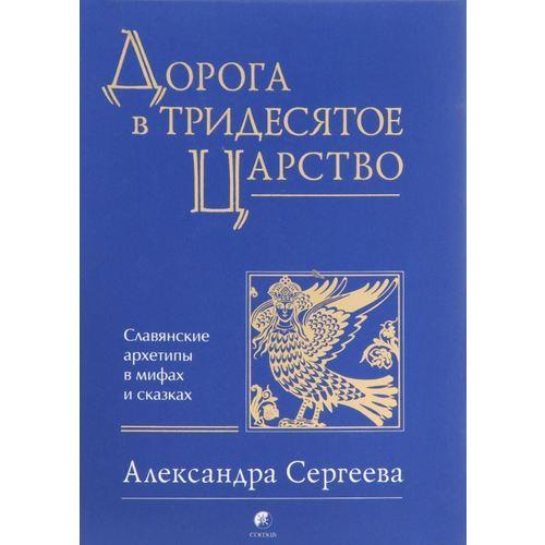 Дорога в Тридесятое царство. Славянские архетипы мифах и сказках