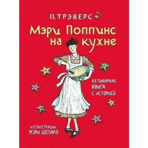 Купить Мэри Поппинс на кухне. Кулинарная книга с историей, Художественная литература