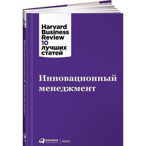 Инновационный менеджмент harvard business review hbr инновационный менеджмент