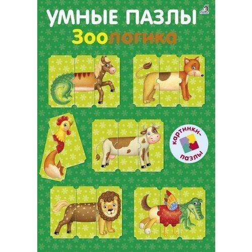 Зоологика зоологика