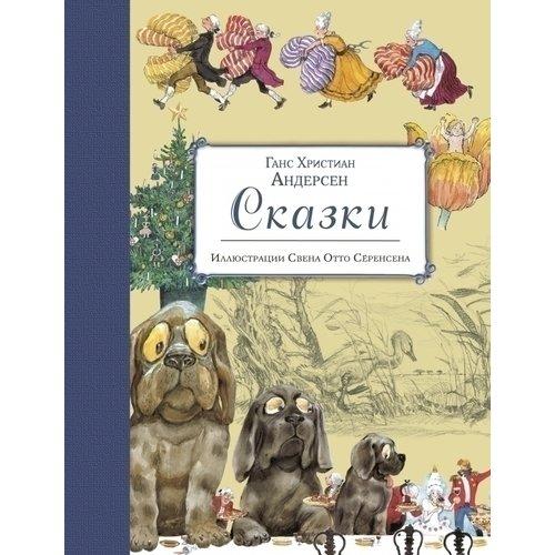 Сказки, ISBN 9785699823307 , 978-5-6998-2330-7, 978-5-699-82330-7, 978-5-69-982330-7 - купить со скидкой