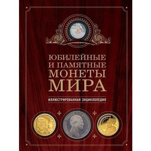 Юбилейные и памятные монеты мира юбилейные и памятные монеты ссср 1965 1989