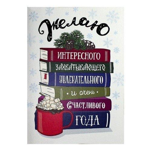Фото - Открытка «Книги» книги