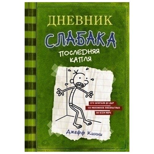 Дневник Слабака-3. Последняя капля