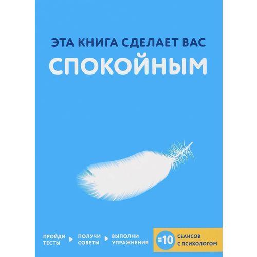 Эта книга сделает вас спокойным хиббард дж асмар дж эта книга сделает вас счастливым