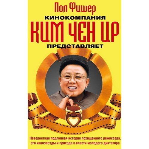 Кинокомпания «Ким Чен Ир» представляет алексей пономарев как ким чен ыну удалось перехитрить дональда трампа