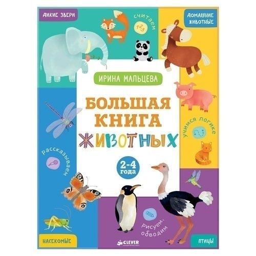 Большая книга животных. 2-4 года цена