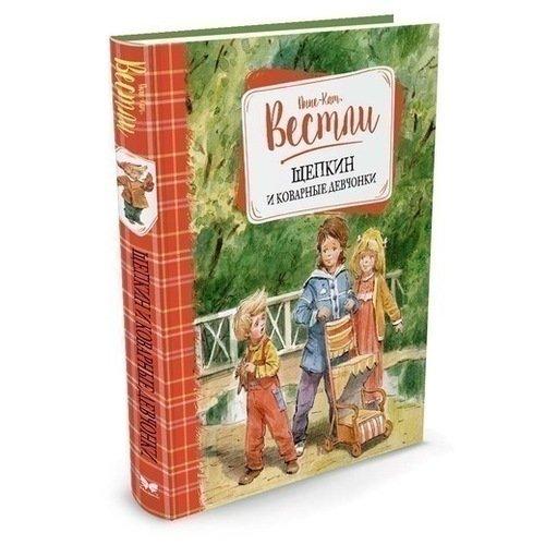 цена Щепкин и коварные девчонки в интернет-магазинах