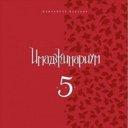 Настольная игра Имаджинариум. 5 лет настольная игра имаджинариум 5 лет