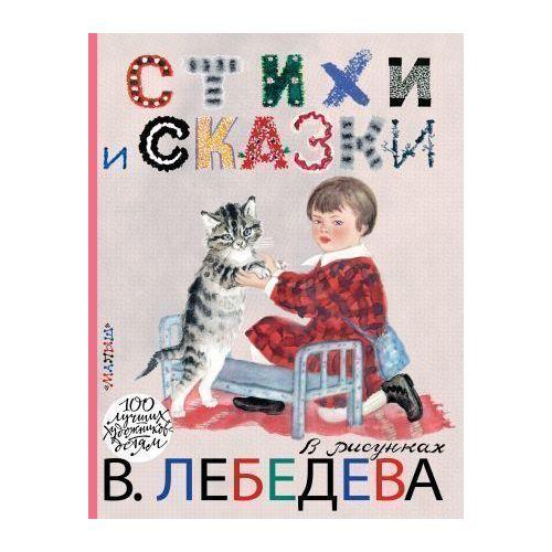 Стихи и сказки в рисунках В. Лебедева екатерина лебедева поведенческие факторы в яндексе