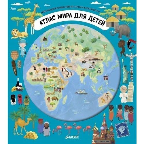 Купить Атлас мира для детей, Познавательная литература