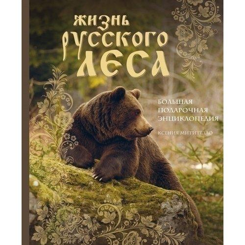 Жизнь русского леса цена