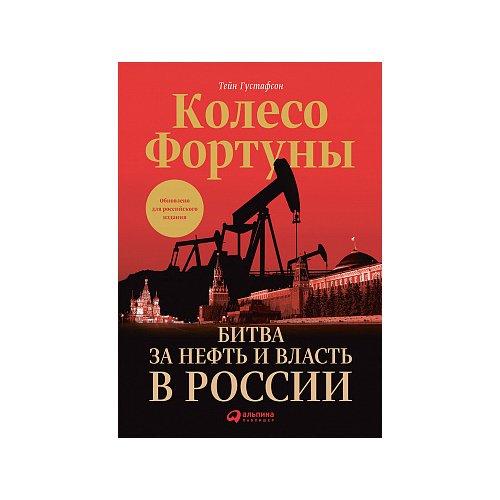 Колесо фортуны. Битва за нефть и власть в России
